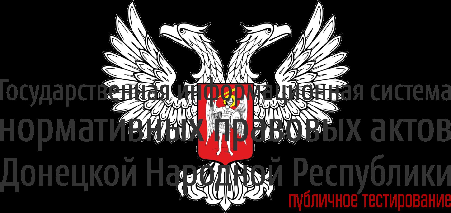 ГИС НПА ДНР